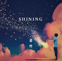 遊吟 4th Mini Album「SHINING」